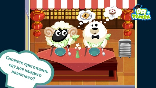 Ресторан Dr. Panda Screenshot