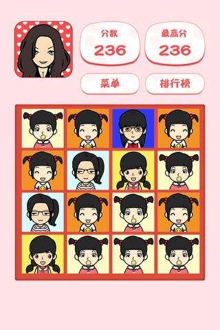 2048美女传奇 screenshot 1