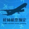 桂林机票预定客户端