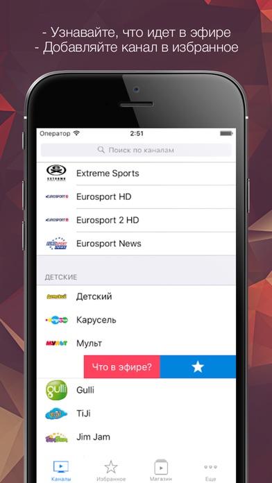 Yunisov TV (онлайн тв) Скриншоты4