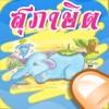 เกมส์ ฟรี ทายภาพสุภาษิตไทย ใบ้คำปริศนาคําพังเพย คำคมและสํานวนไทย