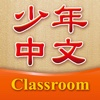 Chinese for Youth Level 1 for Classroom