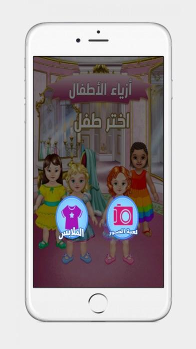 العاب مكياج تلبيس العاب ذكاءلقطة شاشة3