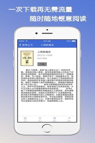 经济管理学书籍-必看 经典 实用+精排全本书城 screenshot 3