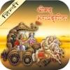 Shrimad Bhagavad Geeta in Hindi