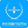 净水设备行业平台
