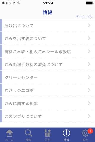 武蔵野市ごみアプリ screenshot 4
