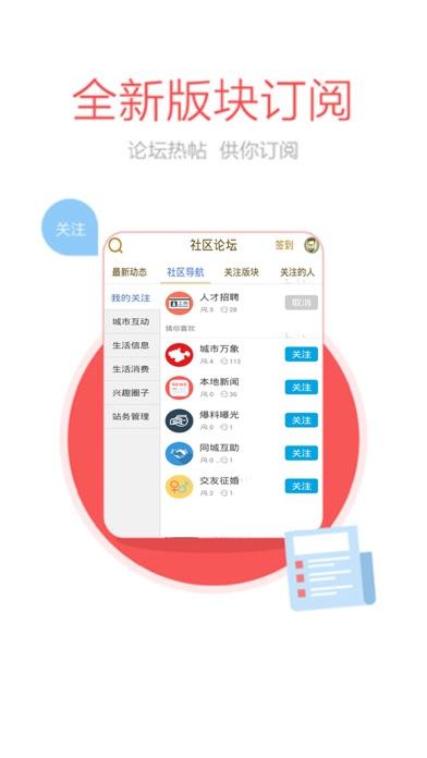 download 定远论坛 apps 2