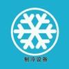 制冷设备-四季如春,不知冬夏
