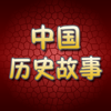 中国历史故事全集经典版HD 免费听故事学习历史常识 初中高中名师课堂导读