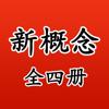 新华字典沪江听力酷初页HD 英语趣配音开心词场百词斩翻译神器
