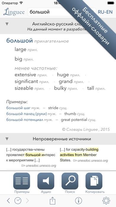 Словарь Linguee - английский и другие языки Скриншоты4