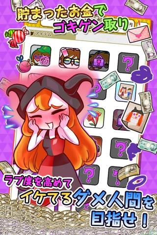 ダメ悪魔、ダメ男に惚れる【放置】 screenshot 3