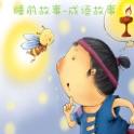 睡前故事-成语故事(Proverb story) icon