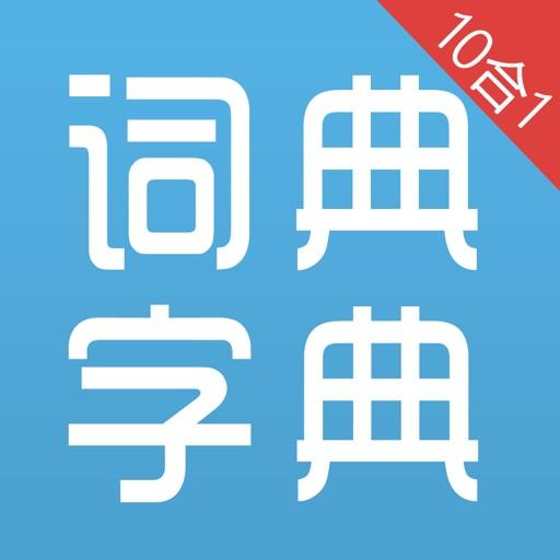 新华字典和汉语词典 for iPad