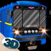 Subway Train Simulator 3D: Moscow Metro Full
