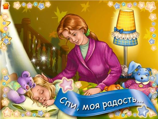 МИР СКАЗКИ для малышей 2 3 лет