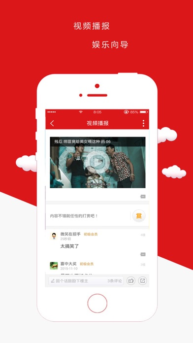download 凤阳网 apps 1
