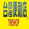 TWSHOP辦公用品的好夥伴