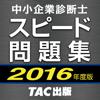 TAC出版 中小企業診断士 2016年度版 スピード問題集