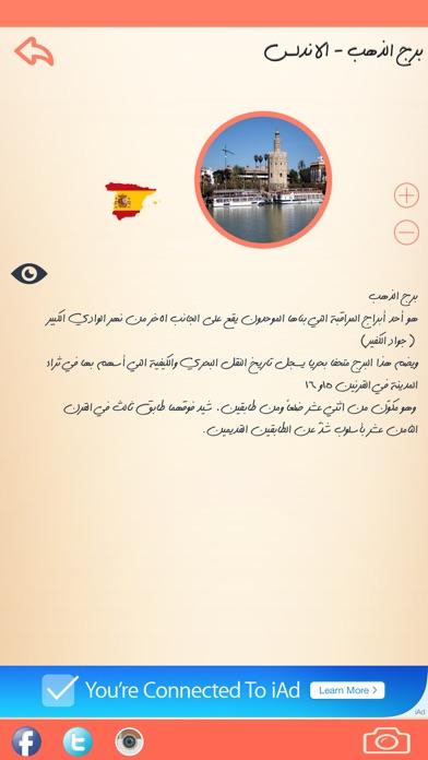 معالم إسلاميةلقطة شاشة3