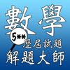 解題大師 - 香港中學文憑試數學