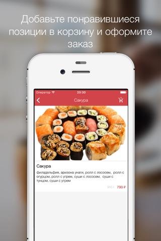 Mr. Sушкин - служба доставки суши и пиццы screenshot 2