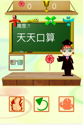 爱数学 screenshot 1