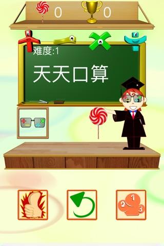 爱数学 screenshot 1