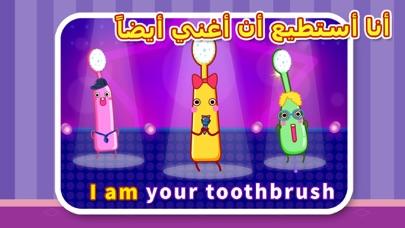 الفرشاه الشقيه - لعبه تنظيف الاسنان - طبيب الاسنانلقطة شاشة3