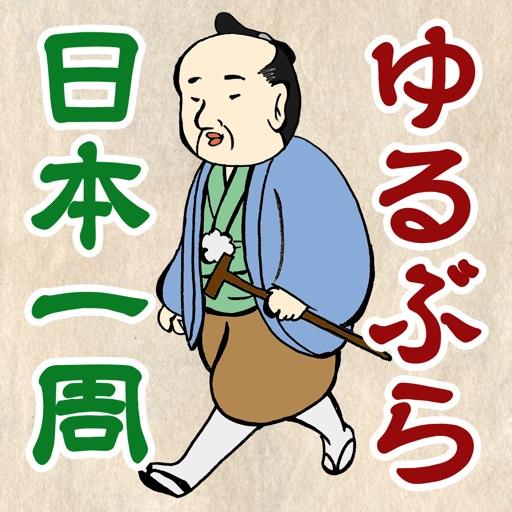 ゆるぶら日本一周 伊能忠敬の歩数計