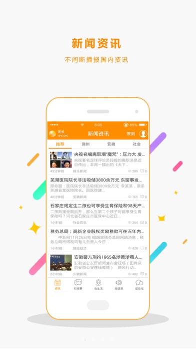 download 嗨滁州—最美亭城 滁州嗨好 apps 3