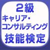 国家検定2級 キャリア・コンサルティング技能検定〜学科試験科目及び範囲別 精選問題解説〜