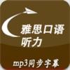 雅思口语听力训练-mp3同步字幕