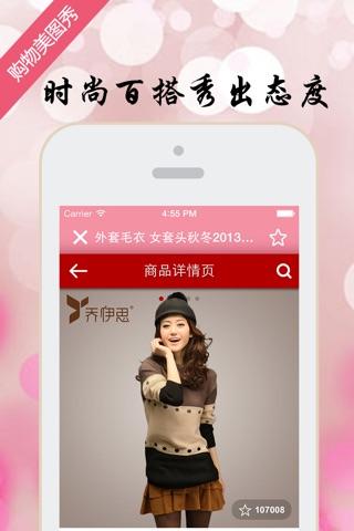 时尚折扣助手 - 最适合美女的9块9包邮购的头条商品 screenshot 3
