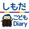 しもだ こども Diary