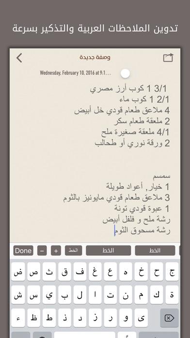 الملاحظات العربية والتذكيراتلقطة شاشة1