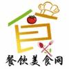 餐饮美食网-行业平台