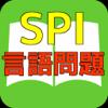 【必勝!無料】SPI言語問題 問題集 - koji kuma