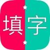 我爱填字:最好玩的中文填字游戏,大家一起来疯狂填字