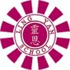 靈恩學校 LING YAN SCHOOL