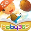 Wen Yanbo Picked Up The Ball From Tree Holes-baby365