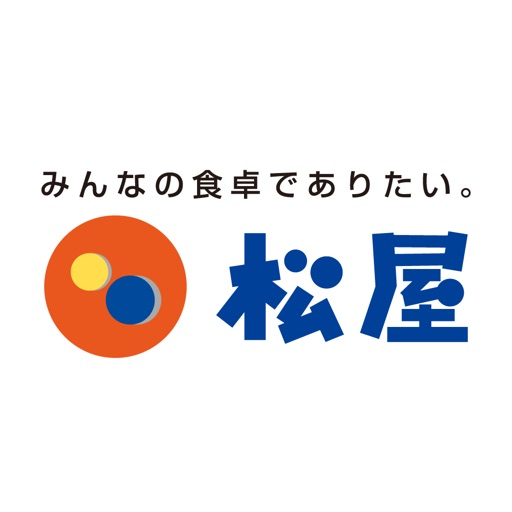 松屋フーズ公式アプリ