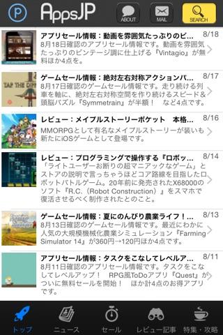 AppsJP - 日本語で読める世界中の最新ゲーム情報 screenshot 1