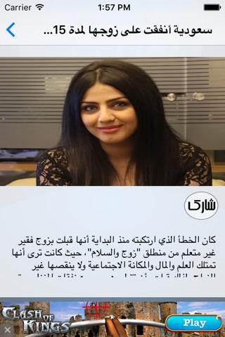 مشاهير واخبار screenshot 2