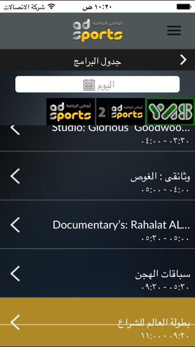 Abu Dhabi Sports live أبو ظبي الرياضية مباشرلقطة شاشة3