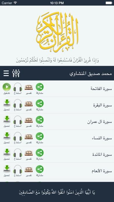 القرآن ام بي ثري - Quran mp3لقطة شاشة2