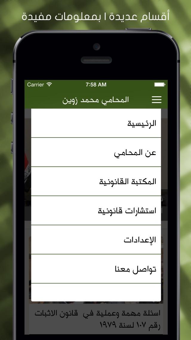 المحامي محمد زوينلقطة شاشة4