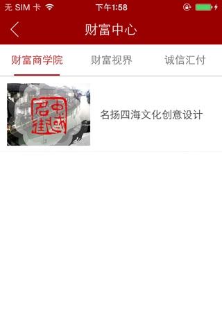 名扬四海 screenshot 4