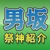 男坂ハイキングアプリ